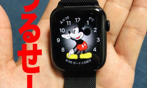 うるさいApple Watch