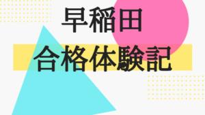 早稲田合格体験記